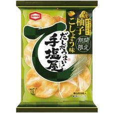 手塩屋柚子こしょう味 138円(税抜)