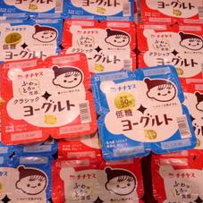 クラシックヨーグルト 各種 118円(税抜)