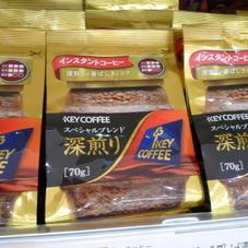 インスタントコーヒー 各種 178円(税抜)