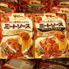 トマトの果肉たっぷりのミートソース 各種 88円(税抜)