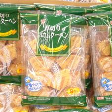 厚切りバウムクーヘン 各種 228円(税抜)