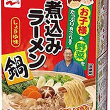 煮込みラーメン 278円(税抜)