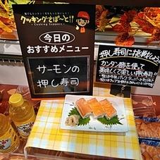 生アトランティックサーモン刺身(養殖) 298円