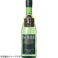 N-888 純米酒 1,300円(税抜)