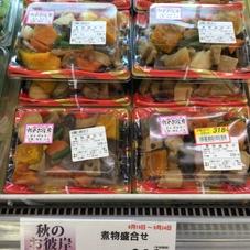 煮物盛り合わせ 398円(税抜)