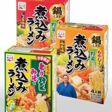 煮込みラーメン(しょうゆ味・みそ味・とり野菜みそ味) 278円(税抜)