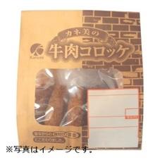 カネ美の牛肉コロッケ 278円(税抜)