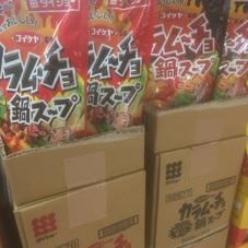カラムーチョ鍋スープ 168円(税抜)