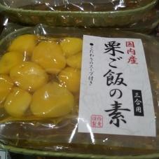 国内産栗ご飯の素 880円(税抜)