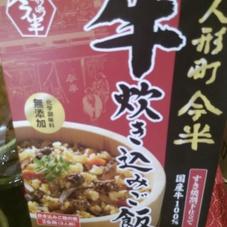 牛炊き込みご飯 560円(税抜)