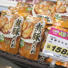 煮豚のたれ 158円(税抜)