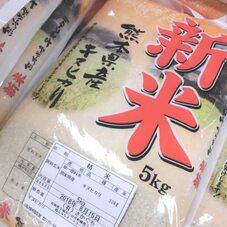 新米キヌヒカリ 1,648円(税抜)