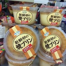 新鮮卵の焼プリン〈各種〉 68円(税抜)