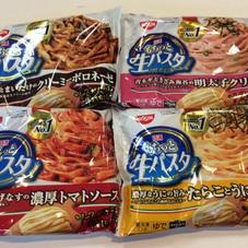 もちっと生パスタ よりどり2袋 300円(税抜)