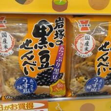 黒豆せんべい 98円(税抜)