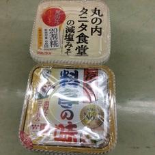 料亭の味(750g)・丸の内タニタ食堂の減塩みそ(650g) 288円(税抜)