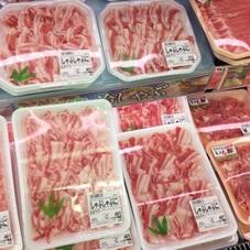 国産豚肉バラしゃぶしゃぶ用 198円(税抜)