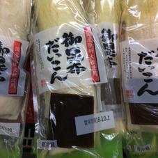 御昆布大根 248円(税抜)