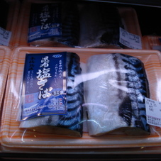 昆布塩さば 278円(税抜)
