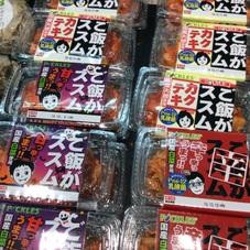 ごはんが進むキムチ.カクテキ 198円(税抜)