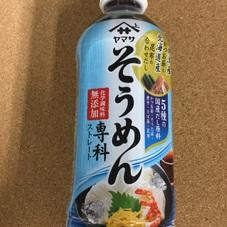 そうめんつゆ 109円(税抜)