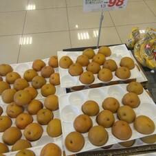 豊水梨 98円(税抜)