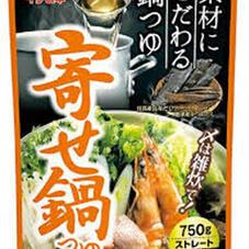 ストレート寄せ鍋つゆ 99円(税抜)