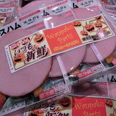 いつも新鮮ロースハム 198円(税抜)