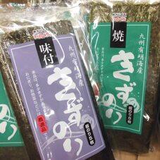 きずのり焼・きずのり味付 98円(税抜)