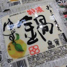 特濃鍋豆腐 ゆず風味 98円(税抜)