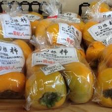 刀根柿 260円(税抜)