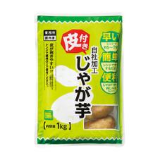 皮付きじゃが芋 178円(税抜)