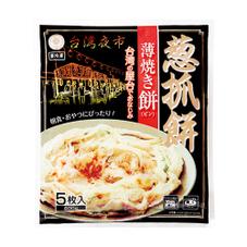 薄焼き餅(青ねぎ入) 328円(税抜)