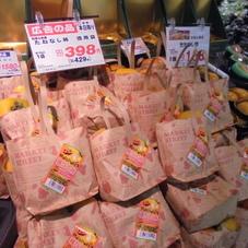 種なし柿(徳用) 398円(税抜)