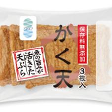 フジミツ かく天 88円(税抜)