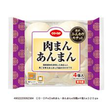 肉まん・あんまん 258円(税抜)