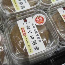 生姜の風味香る 食べる酒粕 228円(税抜)