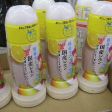 国産レモンクリーミードレッシング 278円(税抜)