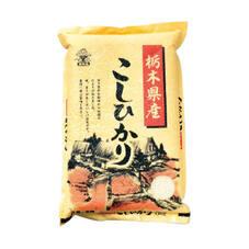 栃木産こしひかり 1,950円(税抜)