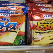 スライスチーズ・とろけるスライスチーズ 179円(税抜)
