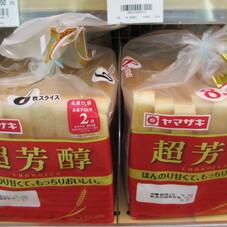超芳醇(6枚・8枚) 139円(税抜)