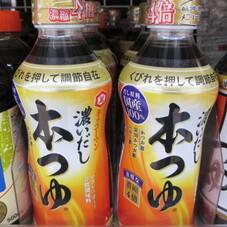 濃いだし本つゆ濃縮4倍 179円(税抜)