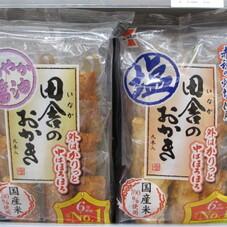 田舎のおかき(醤油・塩) 139円(税抜)