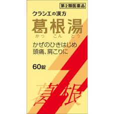 クラシエ 葛根湯エキス錠 780円(税抜)