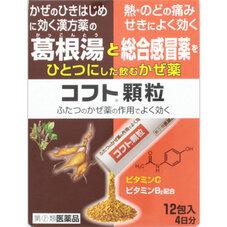 コフト 顆粒 1,180円(税抜)