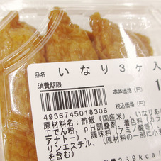 いなり寿司3個入り30円引き 129円(税抜)