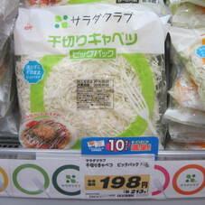 千切りやべつ ビックパック 198円(税抜)