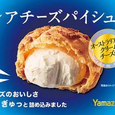 レアチーズパイシュー 95円(税抜)