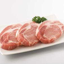 豚肉ロース切身 97円(税抜)