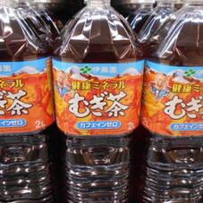 健康ミネラル麦茶 128円(税抜)